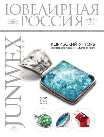 JUNWEX Ювелирная Россия 41 by JUNWEX - issuu e010dfd627a