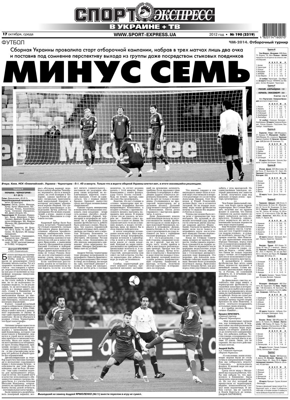 Прогноз на матч Стяуа - Виктория Пльзень 25 июля 2017