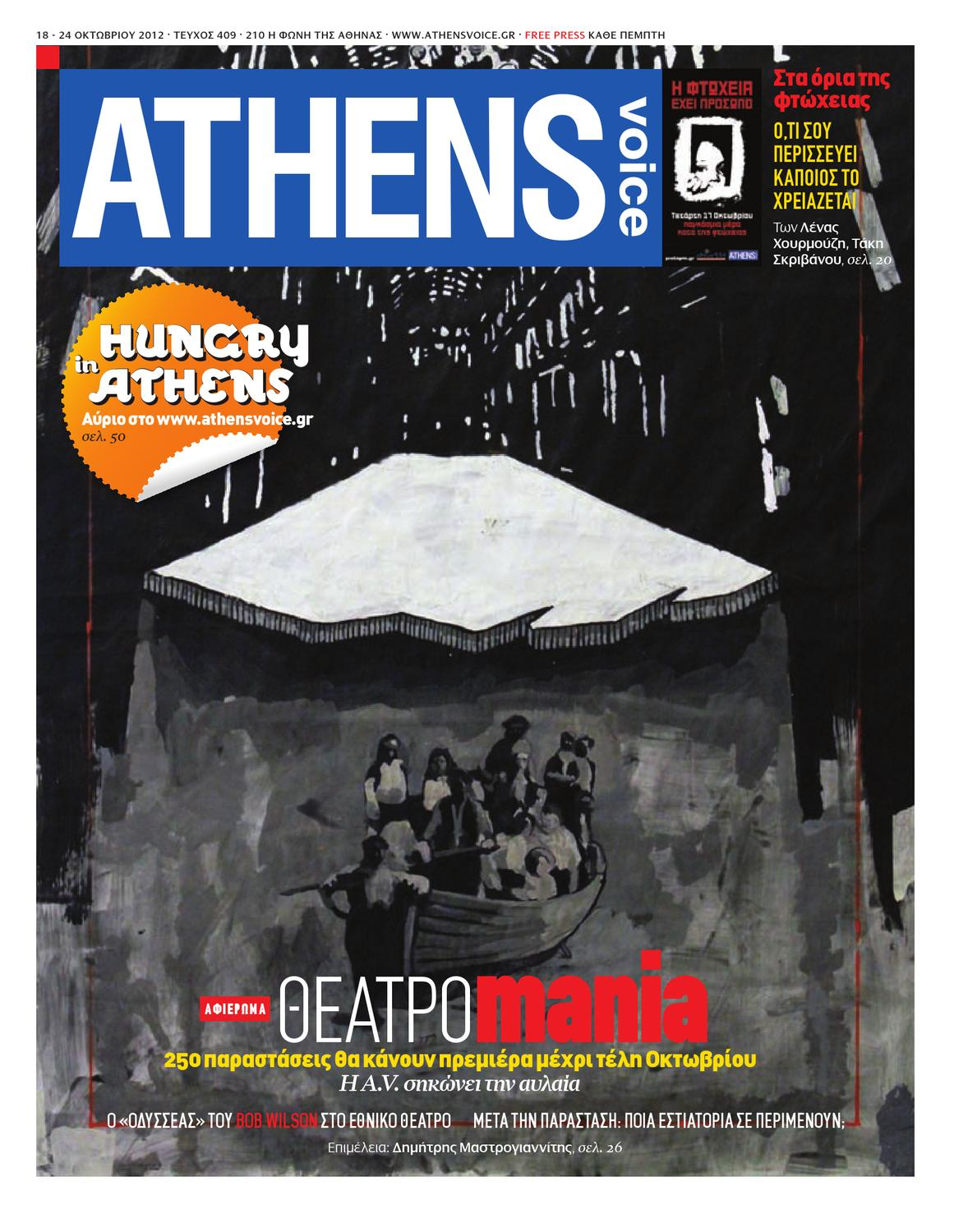 8e675120b166 Athens Voice 409 by Athens Voice - issuu