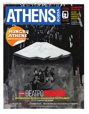 034d16c65ee4 Athens Voice 250 by Athens Voice - issuu