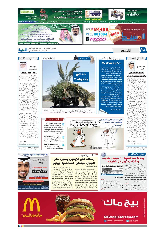 67cb4f26e madina 20121018 by Al-Madina Newspaper - issuu