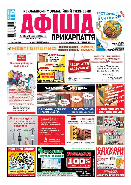 afisha545 (40) by Olya Olya - issuu b0b2b9cce8a9d