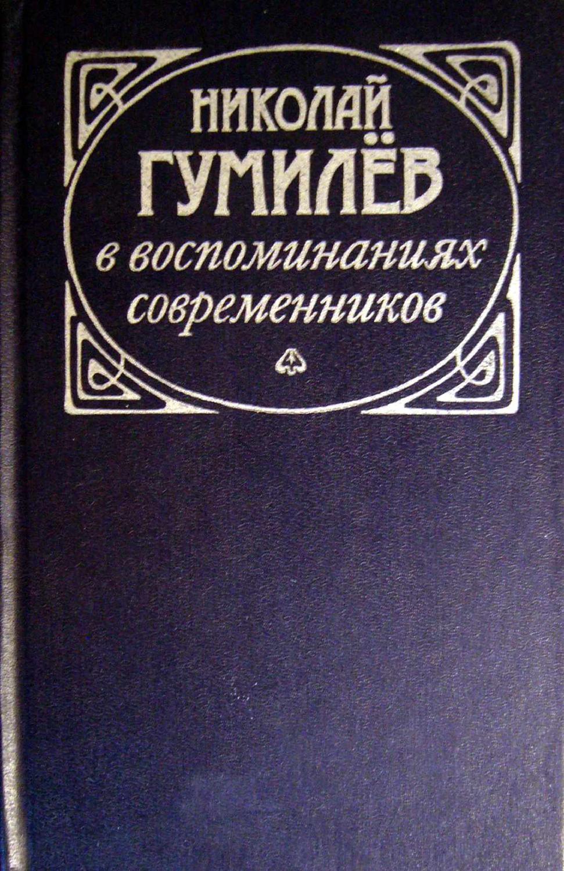 3Apa Porn Николай Гумилев в воспоминаниях современников - М,1990