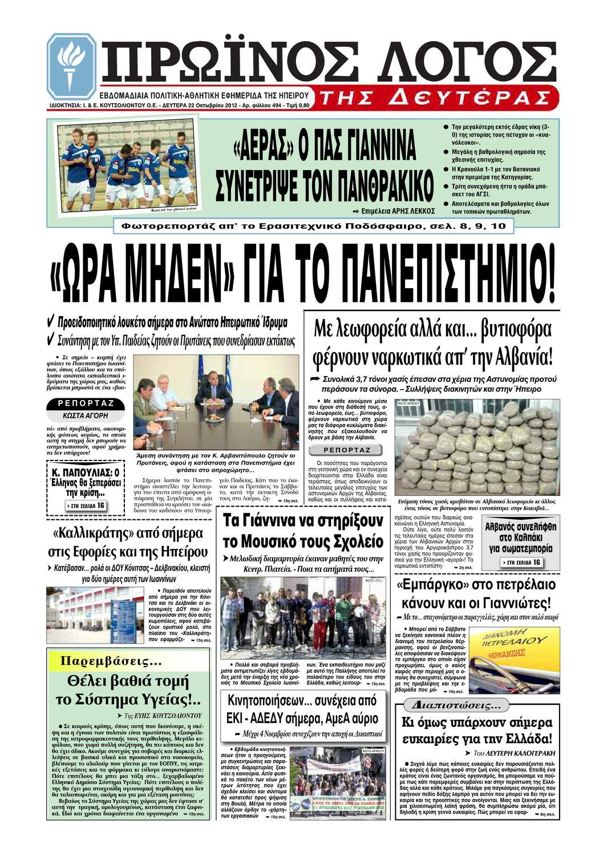 Αλβανικό τελωνείο γνωριμιών