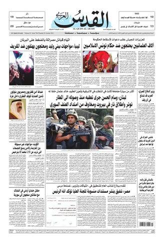 4fb1ec80b صحيفة القدس العربي , الثلاثاء 23.10.2012 by مركز الحدث - issuu