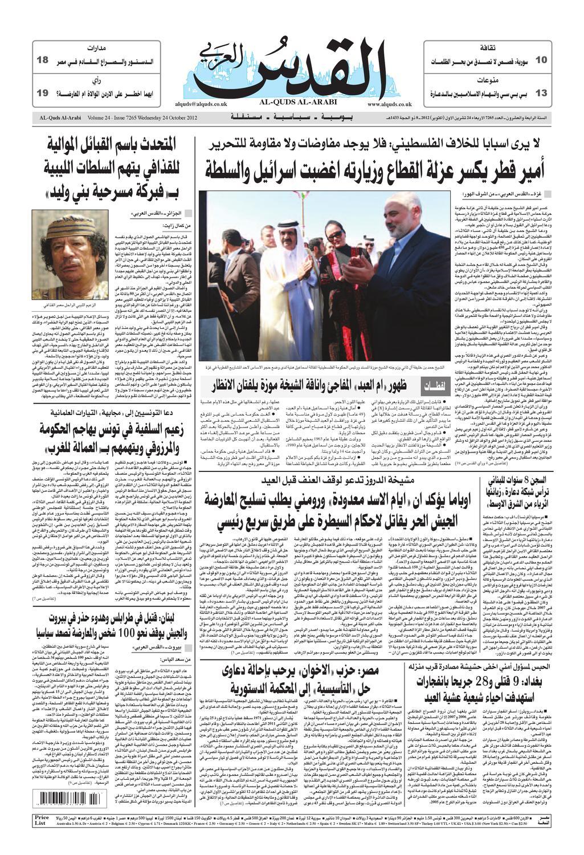 36f2b7ce5 صحيفة القدس العربي , الثلاثاء 24.10.2012 by مركز الحدث - issuu