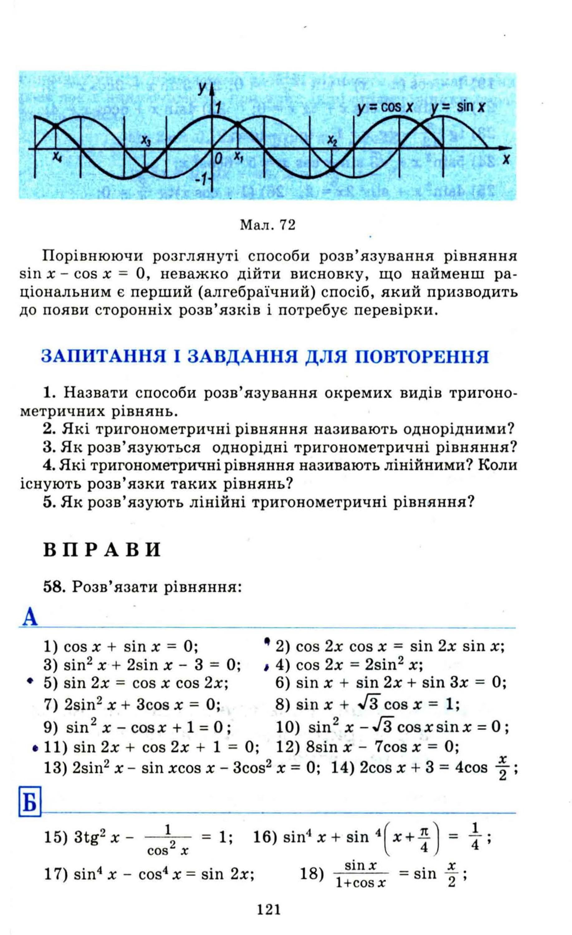 система однорідних лінійних рівнянь властивості розв язків формат смените Описание