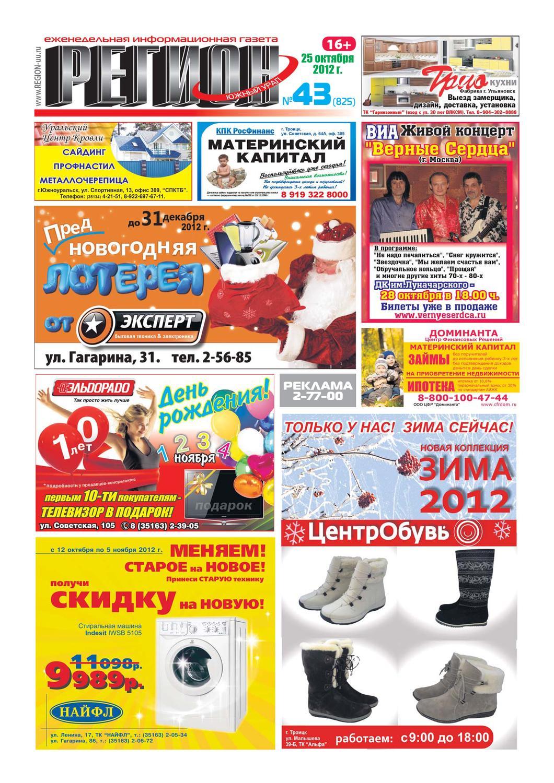 582a1914a08 Регион от 25 октября 2012 г. by region press - issuu