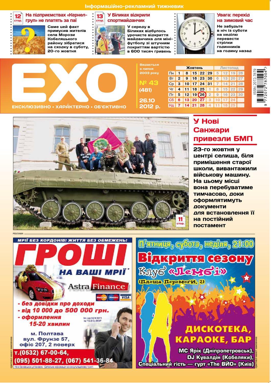 Газета «ЕХО» №43(481). Кобеляки by Тижневик «ЕХО» - issuu 29411ec424b52