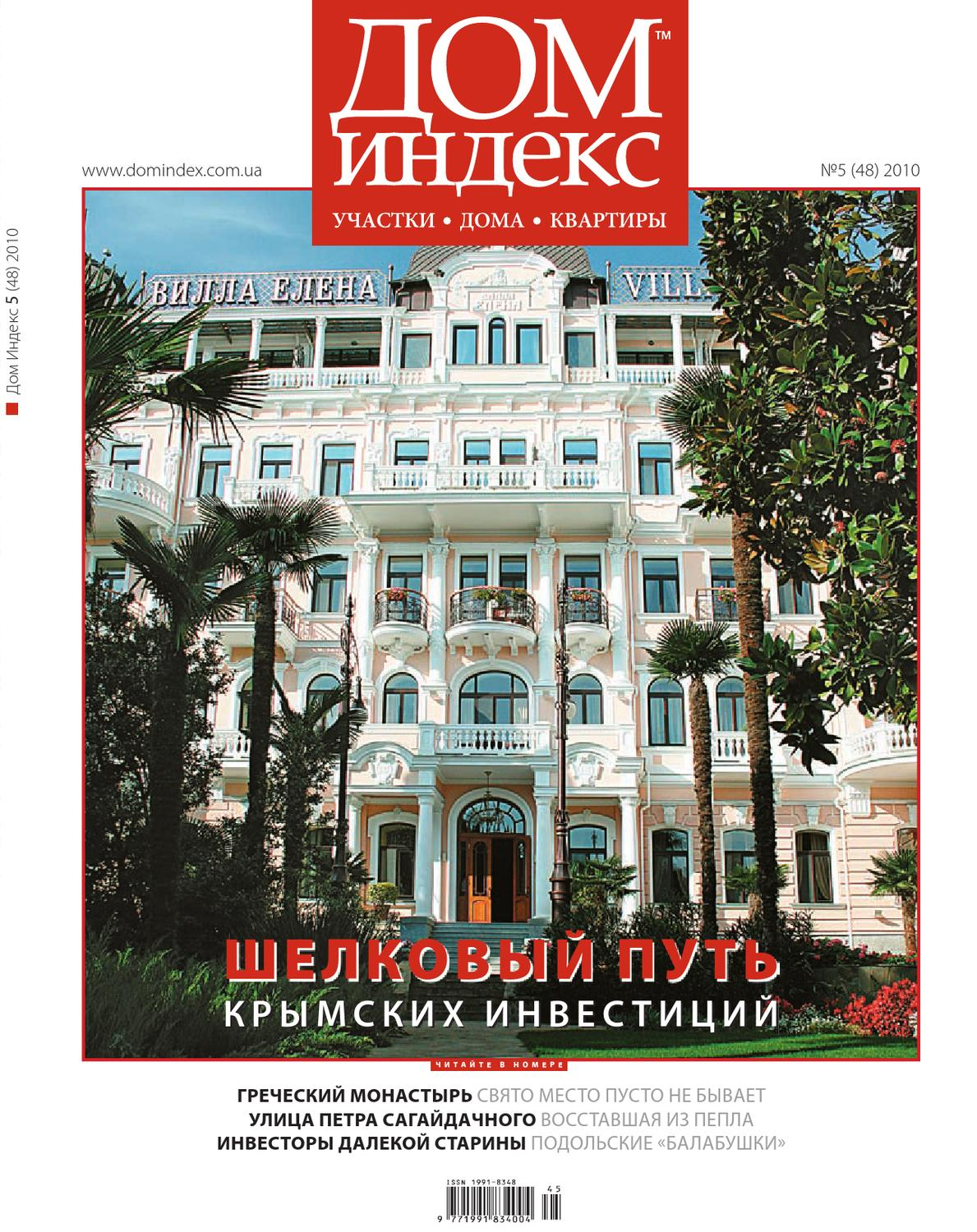Alimova Balka - a place for a paradise holiday