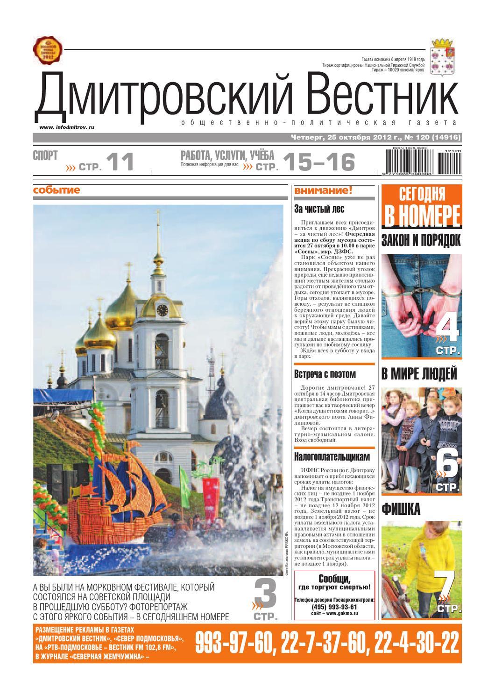 Газета знакомства дмитров