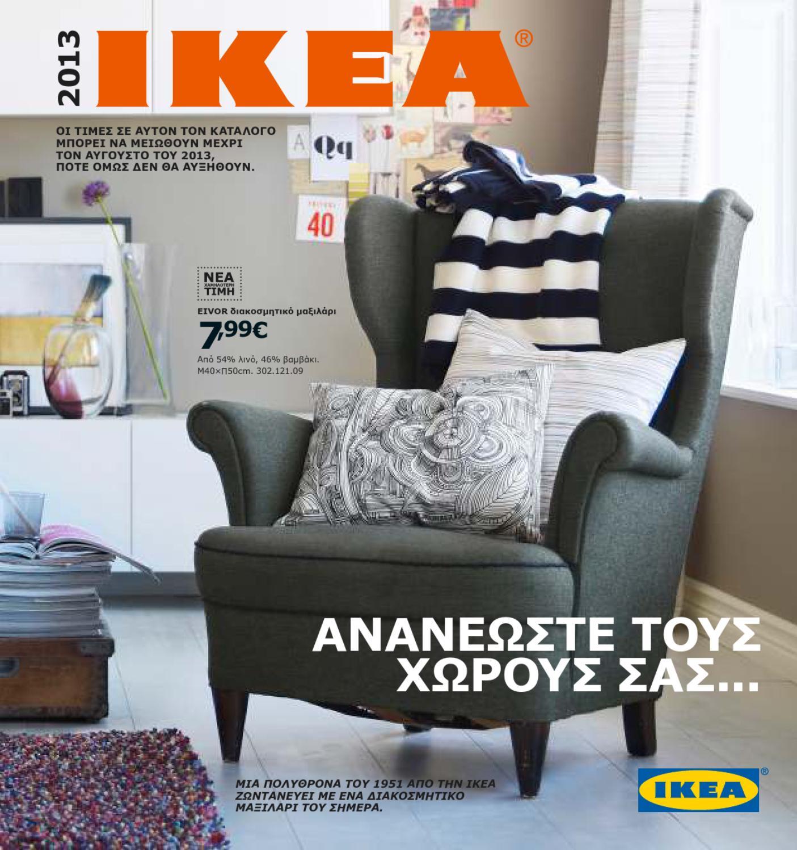 Ikea κατάλογος 2013 by prosfores-fylladia.gr - issuu 424019fde55