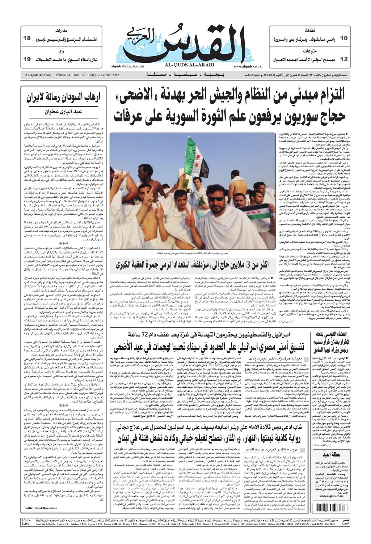 ded5543e6 صحيفة القدس العربي , الجمعة 26.10.2012 by مركز الحدث - issuu