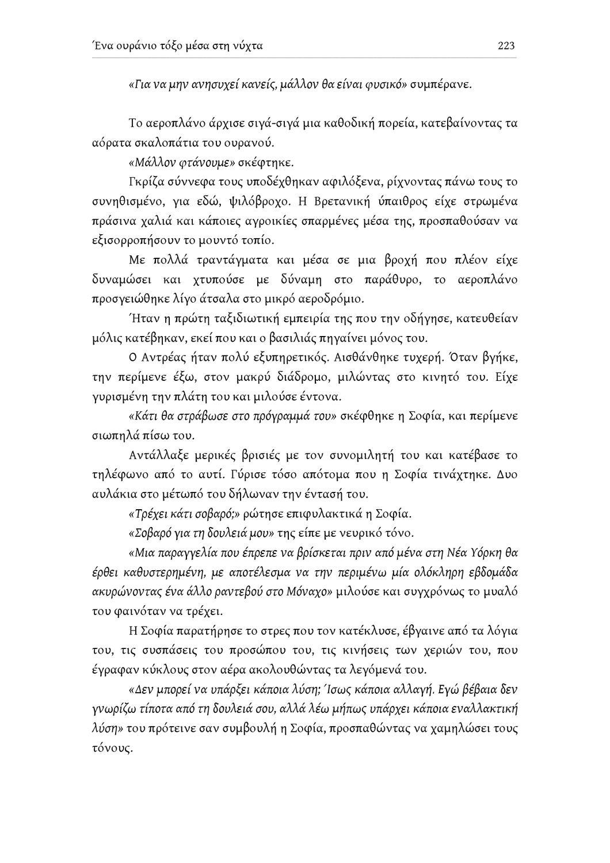 Χρονολόγηση εφαρμογών για το iPhone 3