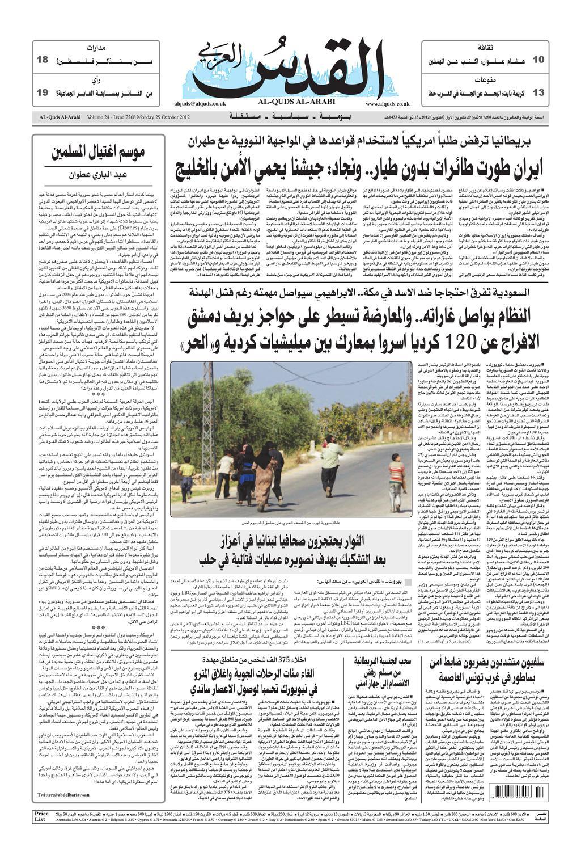 a68744aa8 صحيفة القدس العربي , الخميس 25.10.2012 by مركز الحدث - issuu