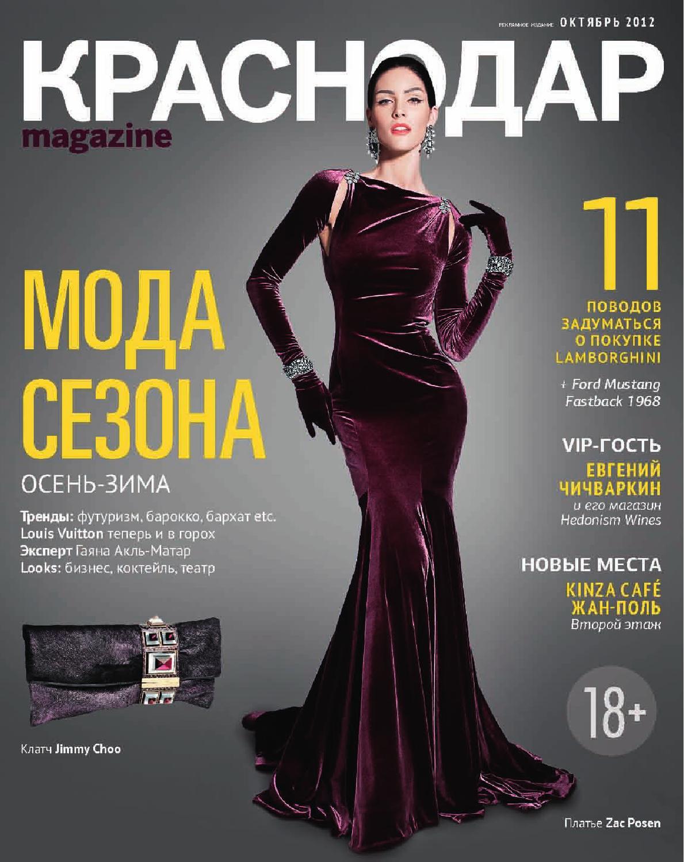 628fc1bdcea Krasnodar Magazine  9 2012 by Wel - issuu