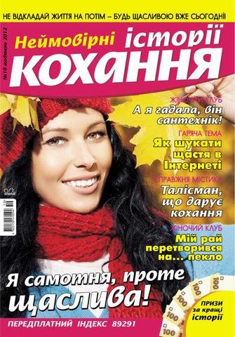 Неймовірні історії кохання №10 by Viktor Kuchkuda - issuu f86a763494fbf