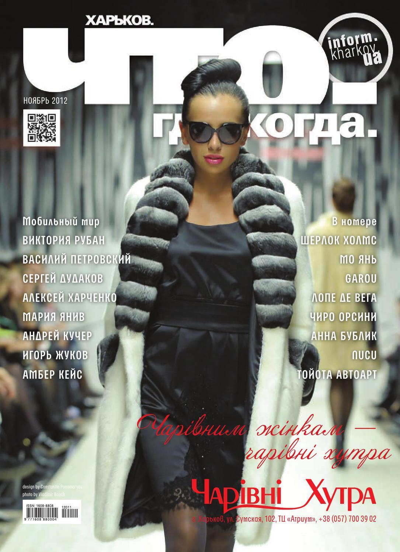 5e43b77d738c НОЯБРЬ 2012 by inform kharkov - issuu