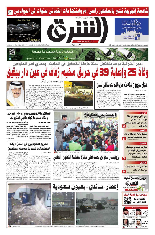 a5432aa92 صحيفة الشرق - العدد 332 - نسخة الدمام by صحيفة الشرق السعودية - issuu