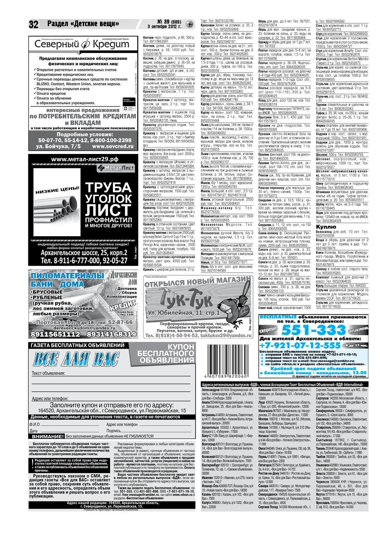 знакомства по газете все для вас частные объявления