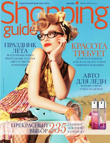32ae0e5423d8 Shopping Guide  7-8, июль-август 2012 by Shopping Guide - issuu