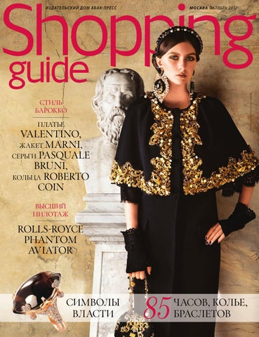 f1ed0ab25bc39 Shopping Guide #10, октябрь 2012 by Shopping Guide - issuu