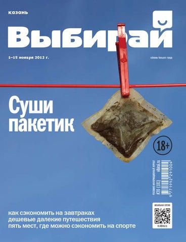 Выбирай №20 (181) на 1-15 ноября 2012 года by vibirai kazan - issuu 13f75b8e040