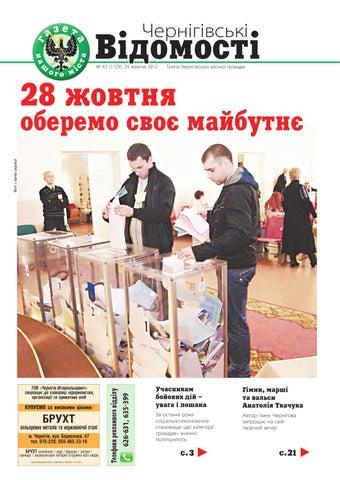 Чернігівські відомості (газета нашого міста) №43 by Роман Трохименко ... 346508dc7b28f