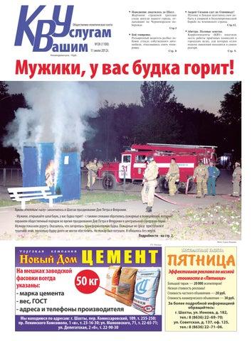 Газета КВУ №28 от 11 июля 2012 г. by kvu kvu.su - issuu 87e3971e638