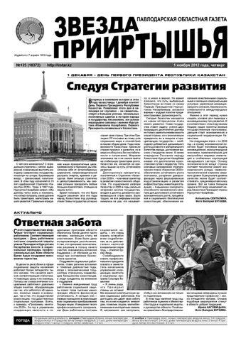 ccf46510 Звезда Прииртышья by Ertis Media - issuu