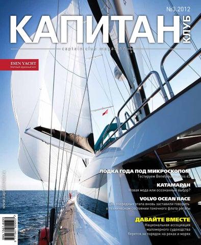 Капитан Клуб №3.2012(73) by Dmitry Semyonov - issuu 0564e7a6af8