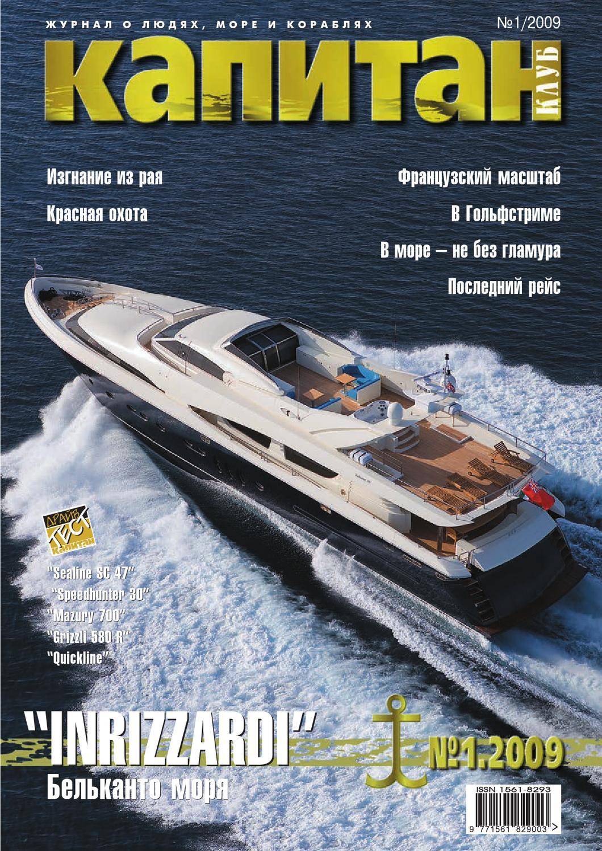 Секс на яхте 2009