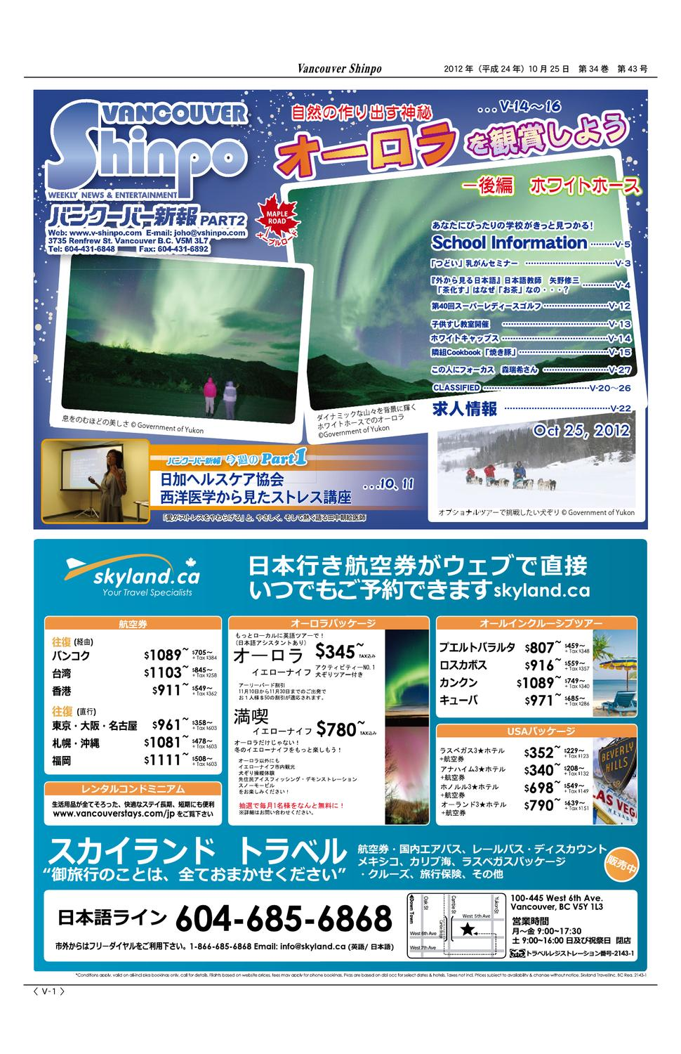 2ad1325559 VancouverShinpoOct25-Part2 by VancouverShinpo - issuu