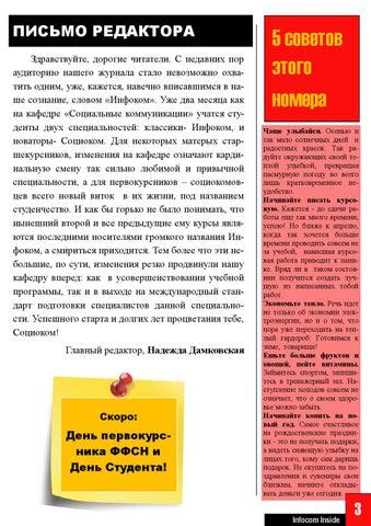 Письмо Знакомство Редактора Журнала