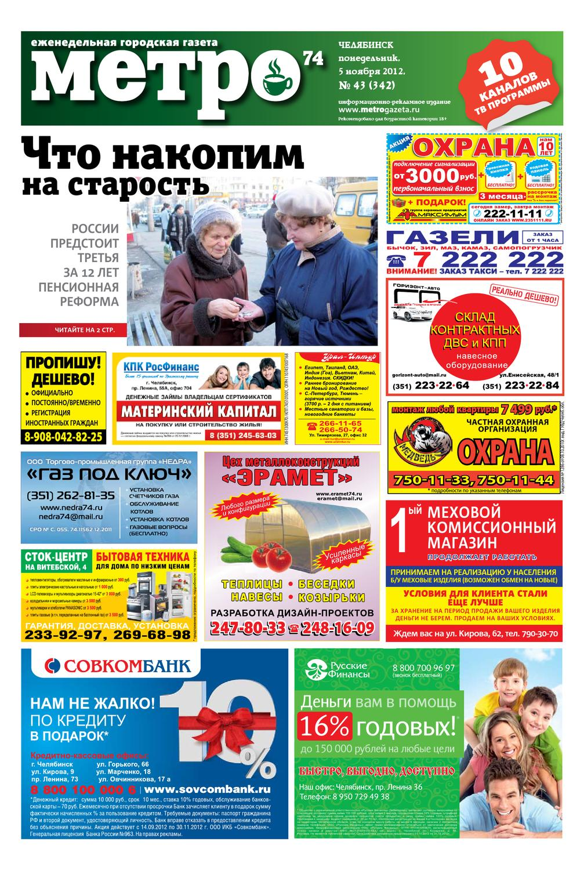 Челябинск газета тумба