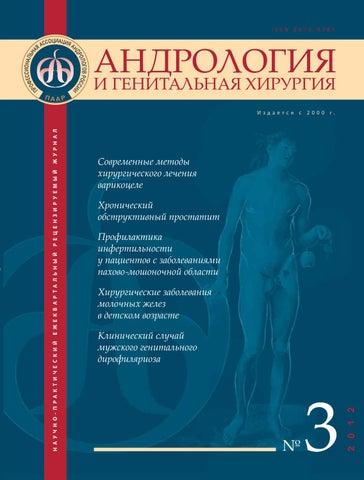 Prostatitis és soe