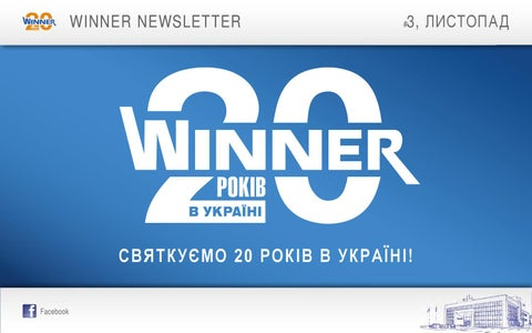 winner import ukraine