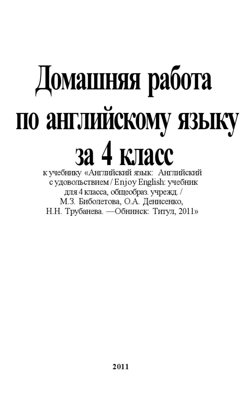 Биболетова.м.з текст в рабочей тетради 4 класса страница 23 упражнение welcome to chatterplace