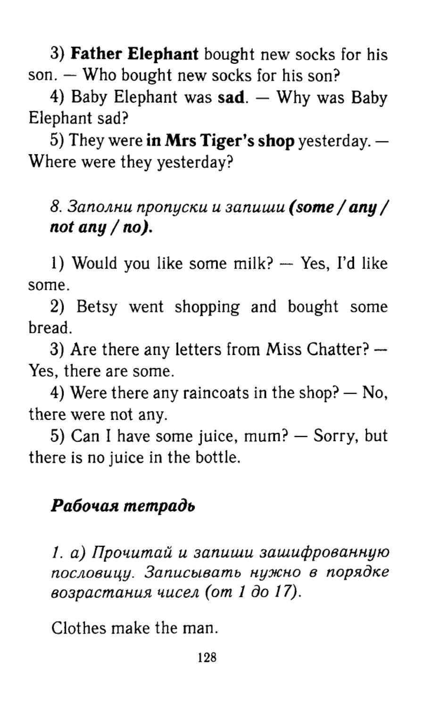 учебник 4 гдз по класс enjoy english.