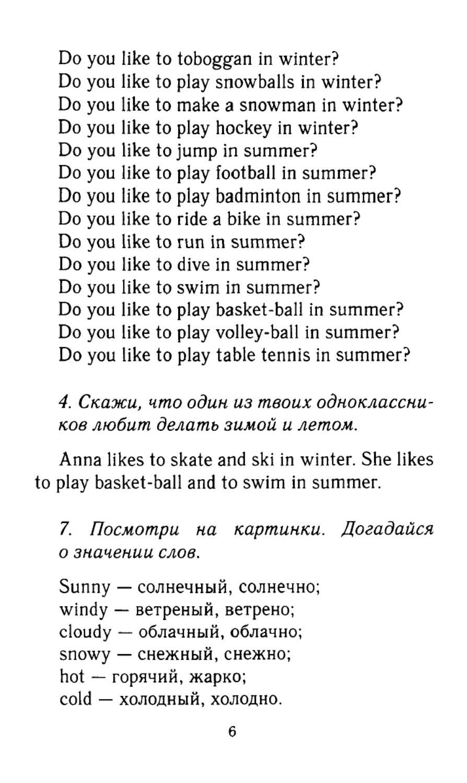 Решебник По Английскому Языку 6 Класс М.з Биболетова Денисенко Трубанева
