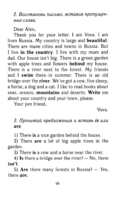 Биболетова 4 класс учебник гдз на русском
