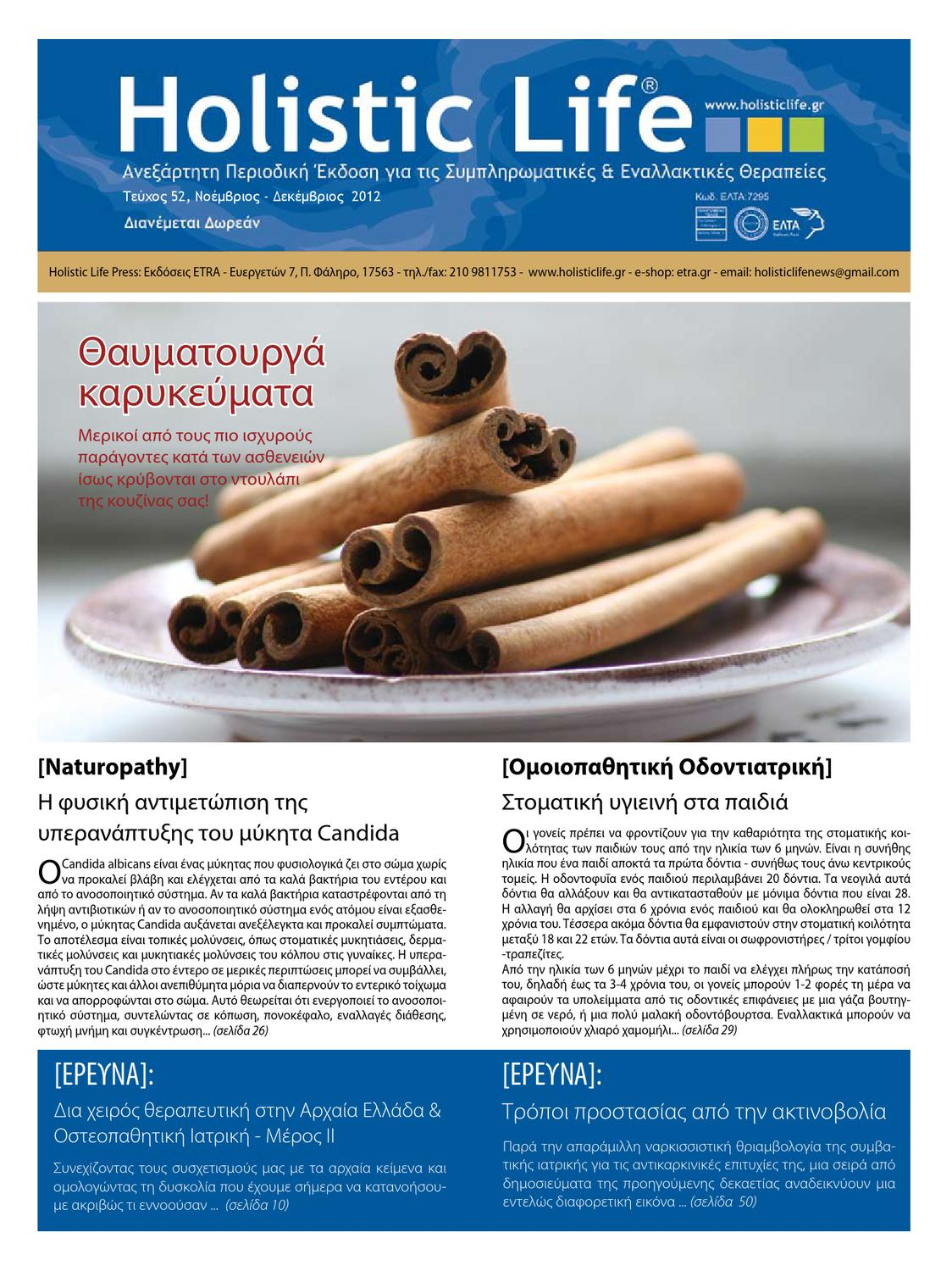 f18b1c5fe9 Holistic Life τεύχος 52 by Etra Publishing - issuu