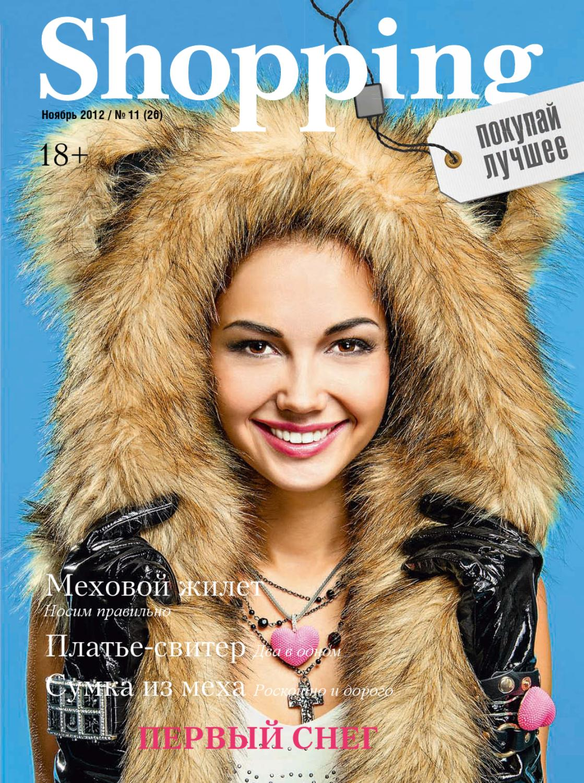 4353d5861 Журнал Shopping. Ноябрь by Megatyumen.Ru - issuu