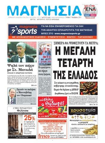 4ec153f931a ΕΦΗΜΕΡΙΔΑ ΜΑΓΝΗΣΙΑ by Magnesia Newspaper - issuu