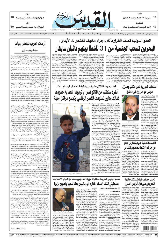 841bbbbf9 صحيفة القدس العربي , الخميس 08.11.2012 by مركز الحدث - issuu