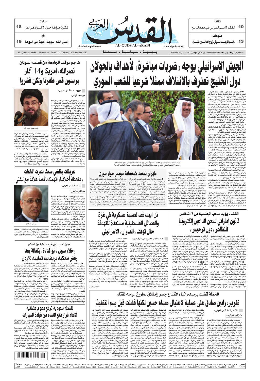 9bd86de97 صحيفة القدس العربي , الثلاثاء 13.11.2012 by مركز الحدث - issuu