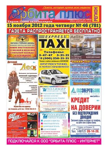 Займы под птс в москве Мирской переулок как быстро получить деньги под птс Парковая 10-я улица