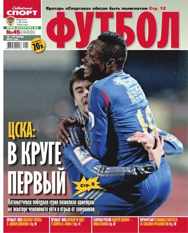 Лучшие прогнозы в спорт лиге на 05.02.2012 как быстро заработать в интернет сети