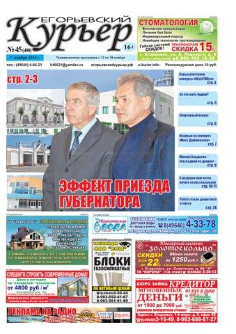 Установка гаражных ворот Краснодар в Егорьевске