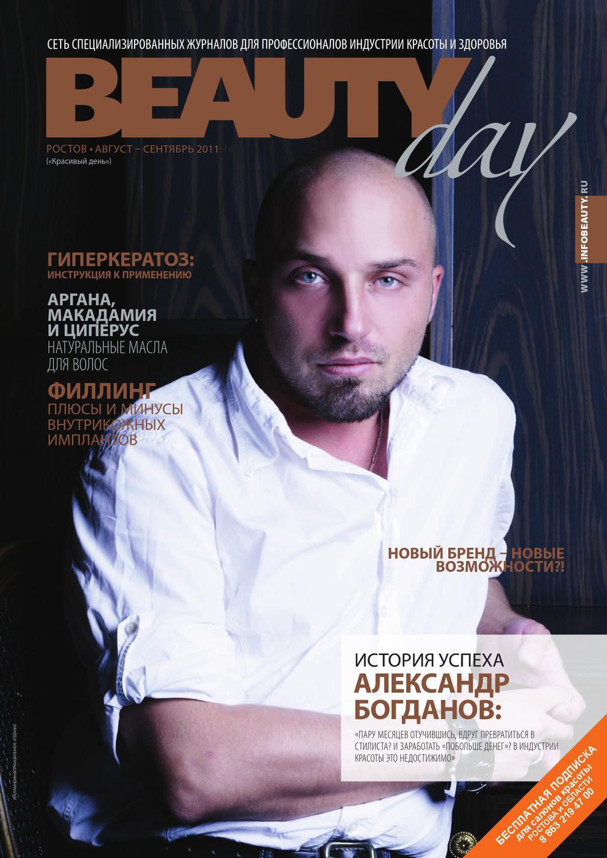 Александр богданов стилист картинки про девушек и работу